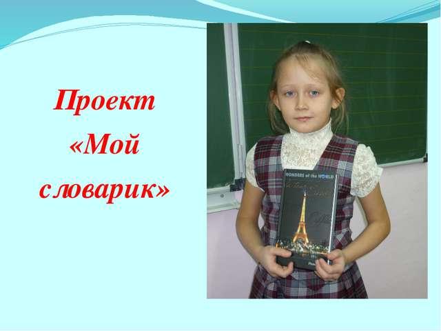 Проект «Мой словарик»