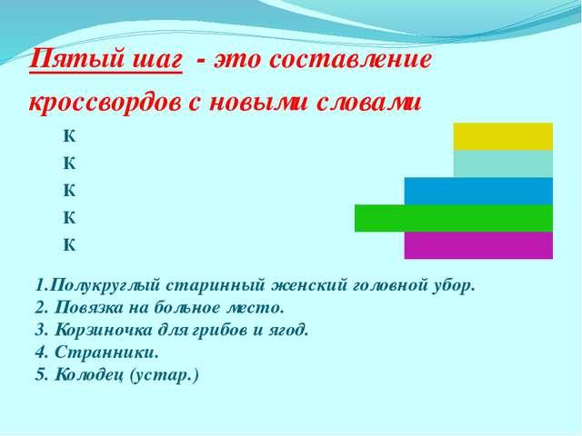 Пятый шаг - это составление кроссвордов с новыми словами 1.Полукруглый старин...