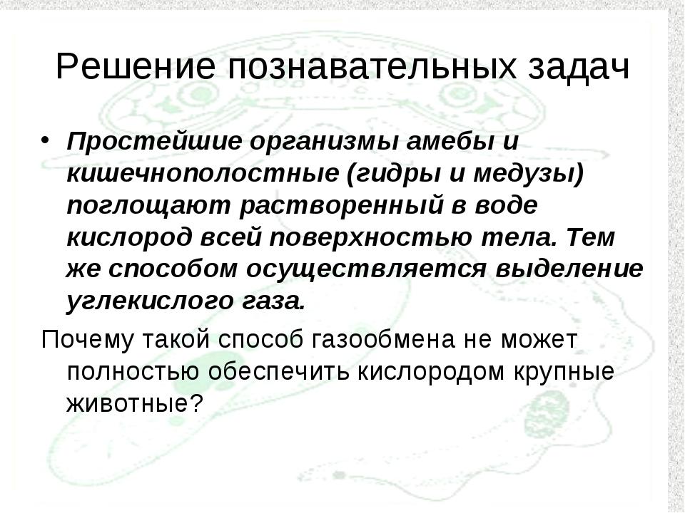 Решение познавательных задач Простейшие организмы амебы и кишечнополостные (г...