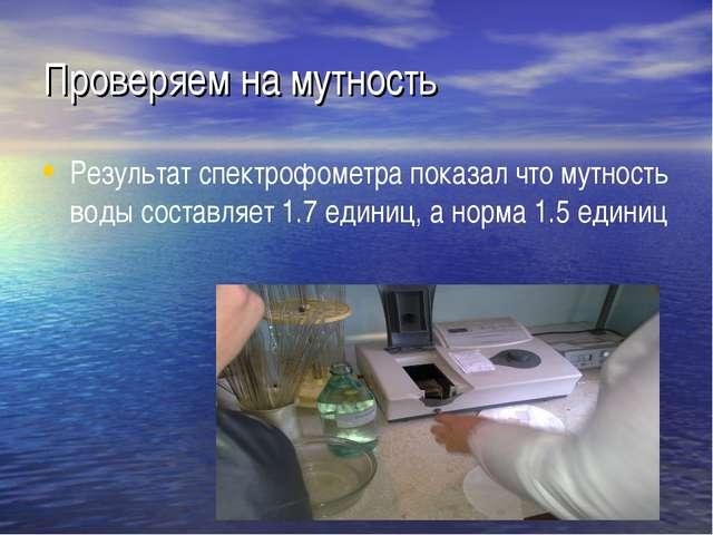 Проверяем на мутность Результат спектрофометра показал что мутность воды сост...