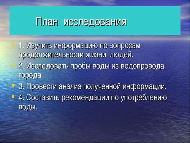 План исследования 1. Изучить информацию по вопросам продолжительности жизни...