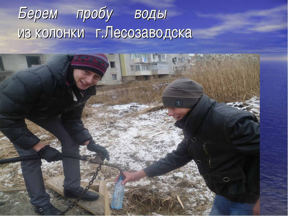 Берем пробу воды из колонки г.Лесозаводска