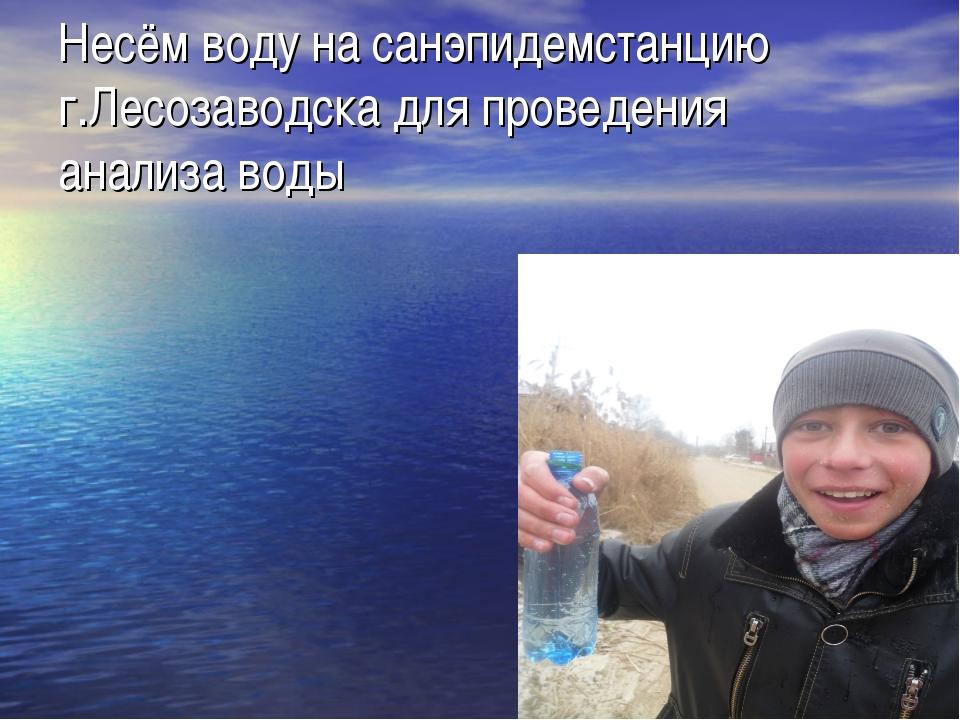 Несём воду на санэпидемстанцию г.Лесозаводска для проведения анализа воды