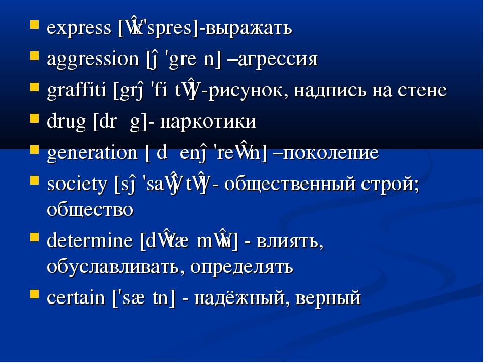 express [ɪk'spres]-выражать aggression [ə'greʃn] –агрессия graffiti [grə'fiːt...