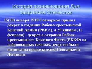 История возникновения Дня защитника Отечества 15(28) января 1918 Совнарком пр