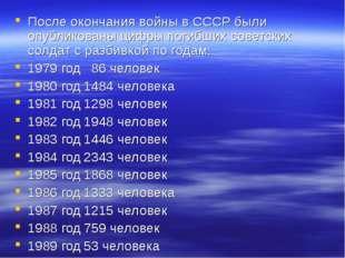 После окончания войны в СССР были опубликованы цифры погибших советских солда