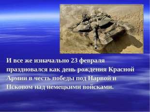 . И все же изначально 23 февраля праздновался как день рождения Красной Армии