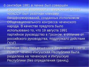 6 сентября 1991 в Чечне был совершён вооружённый переворот — Верховный Совет