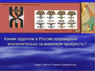 Каким орденом в России награждали исключительно за воинскую храбрость? Орден