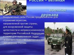 Россия – великая военная держава Вооруженные силы России предназначены для от