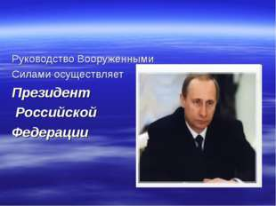 Руководство Вооруженными Силами осуществляет Президент Российской Федерации