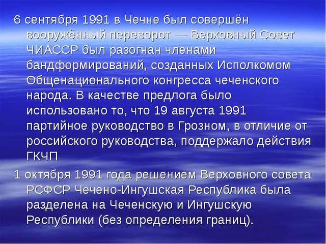 6 сентября 1991 в Чечне был совершён вооружённый переворот — Верховный Совет...