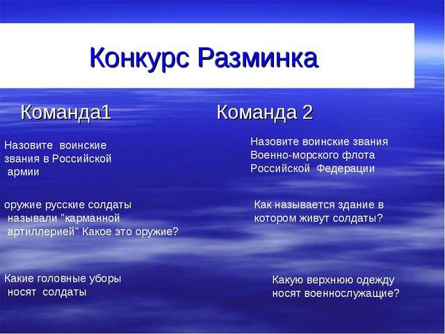 Конкурс Разминка Команда1 Команда 2 Назовите воинские звания в Российской арм...