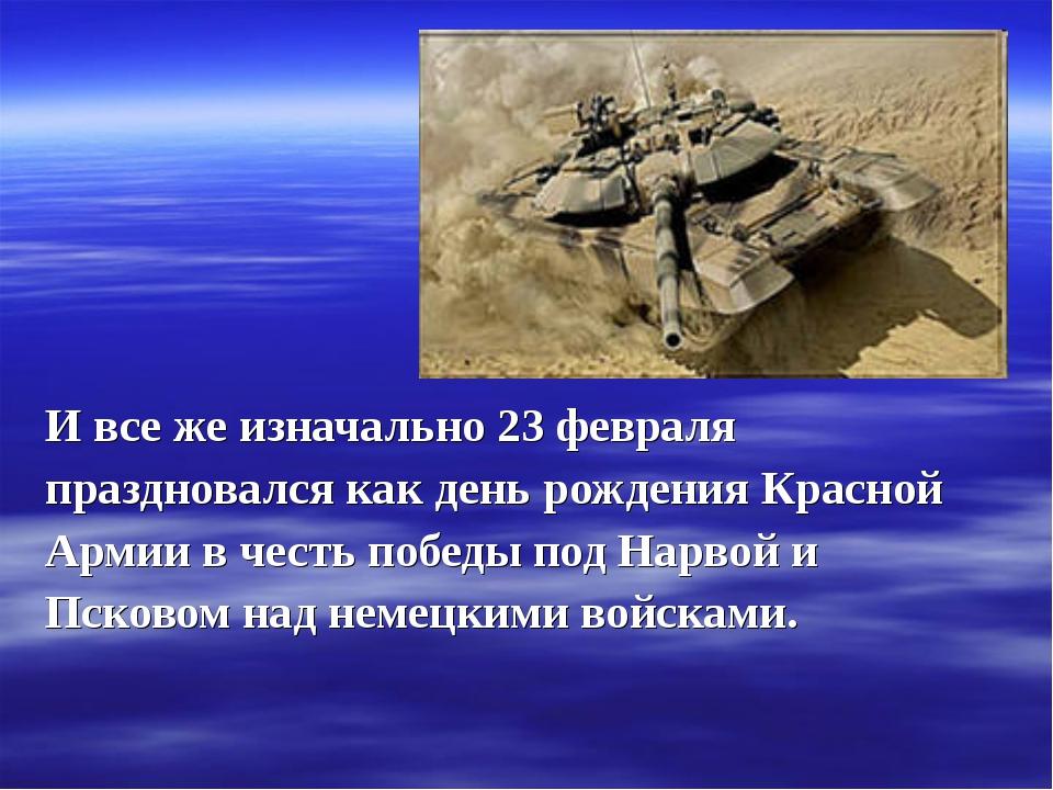 . И все же изначально 23 февраля праздновался как день рождения Красной Армии...