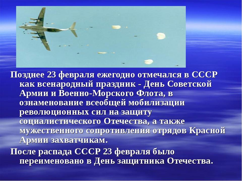 Позднее 23 февраля ежегодно отмечался в СССР как всенародный праздник - День...