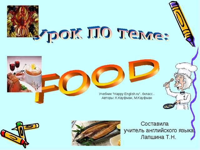 "Учебник ""Happy English.ru"". 6класс.. Авторы: К.Кауфман, М.Кауфман Составила у..."