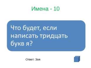 Имена - 10 Ответ: Зоя
