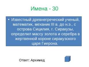 Имена - 30 Известный древнегреческий ученый, математик, механик III в. до н.э