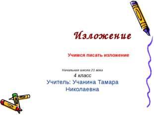 Изложение Учимся писать изложение Русский язык 4 класс Начальная школа 21 век