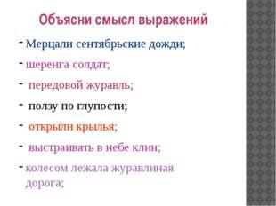 Объясни смысл выражений Мерцали сентябрьские дожди; шеренга солдат; передовой