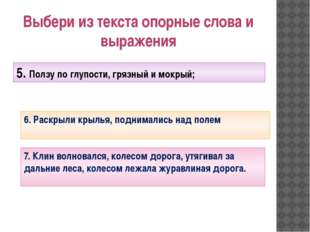 Выбери из текста опорные слова и выражения 5. Ползу по глупости, грязный и мо