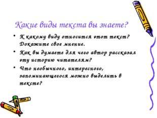 Какие виды текста вы знаете? К какому виду относится этот текст? Докажите сво