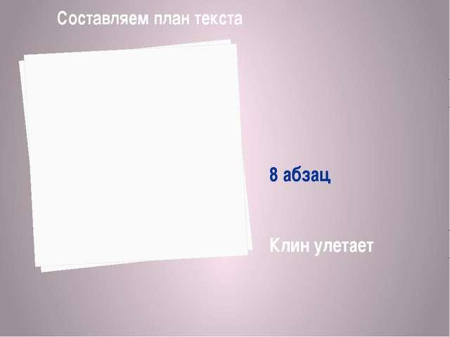 Составляем план текста 8 абзац Клин улетает
