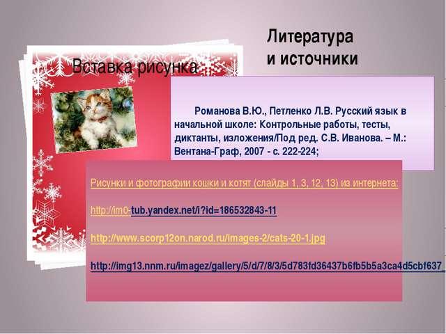 Литература и источники Романова В.Ю., Петленко Л.В. Русский язык в начальной...