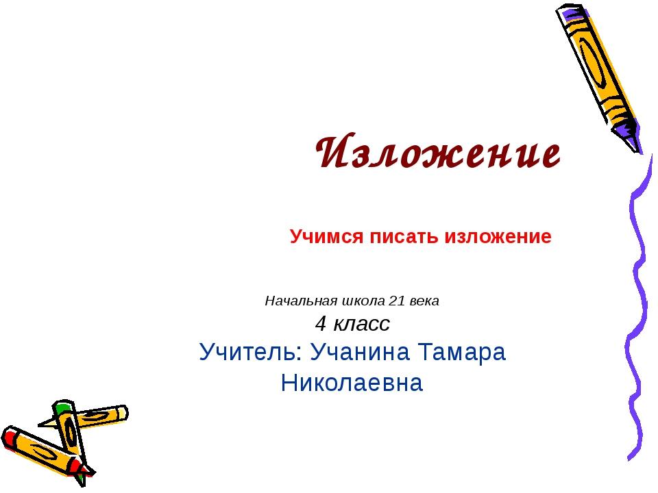 Изложение Учимся писать изложение Русский язык 4 класс Начальная школа 21 век...