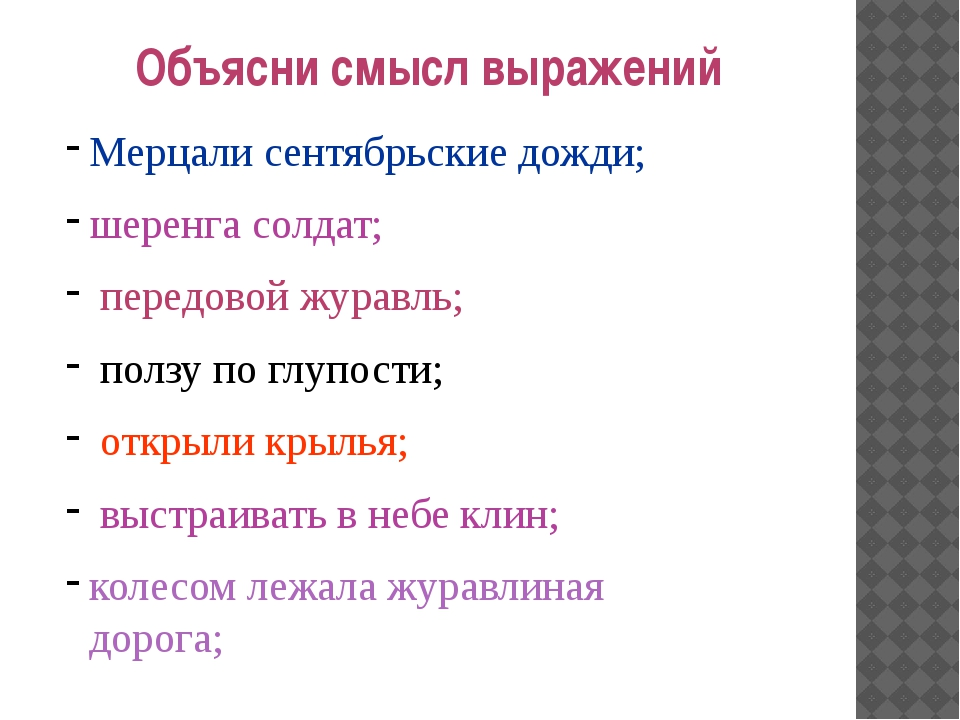 Объясни смысл выражений Мерцали сентябрьские дожди; шеренга солдат; передовой...