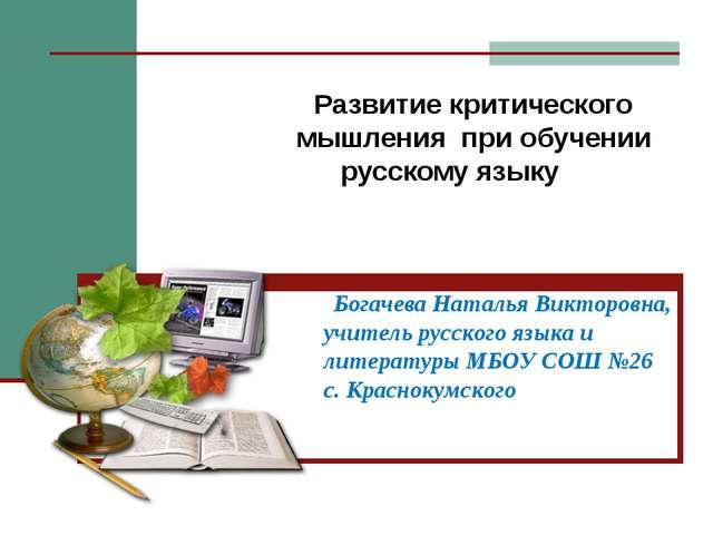 Развитие критического мышления при обучении русскому языку Богачева Наталья...