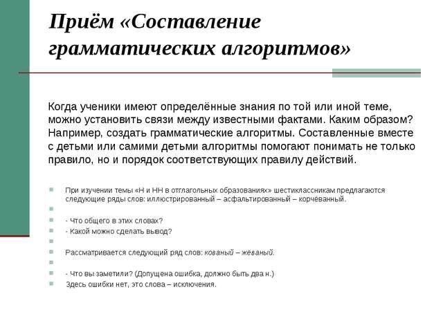 Приём «Составление грамматических алгоритмов» При изучении темы «Н и НН в от...