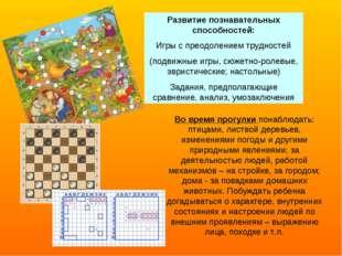 Развитие познавательных способностей: Игры с преодолением трудностей (подвижн