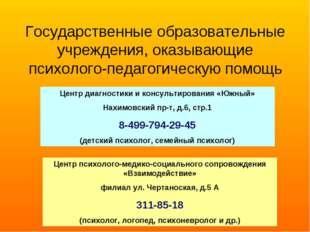 Государственные образовательные учреждения, оказывающие психолого-педагогичес