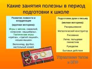 Какие занятия полезны в период подготовки к школе Подготовка руки к письму (м