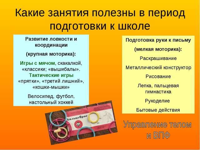 Какие занятия полезны в период подготовки к школе Подготовка руки к письму (м...