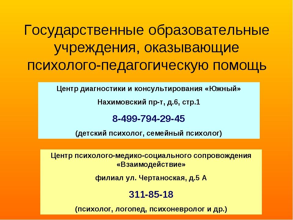 Государственные образовательные учреждения, оказывающие психолого-педагогичес...