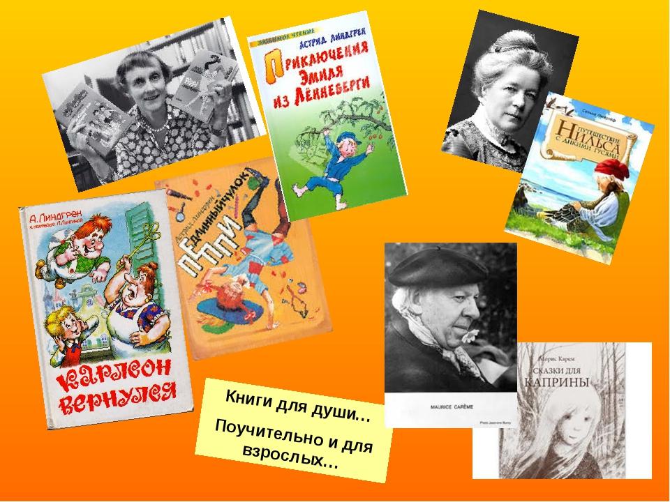 Книги для души… Поучительно и для взрослых…