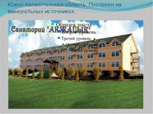 Южно-Казахстанская область. Построен на минеральных источниках.