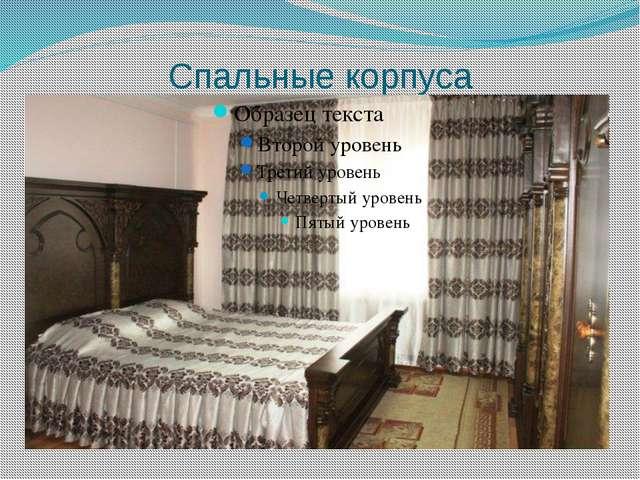 Спальные корпуса