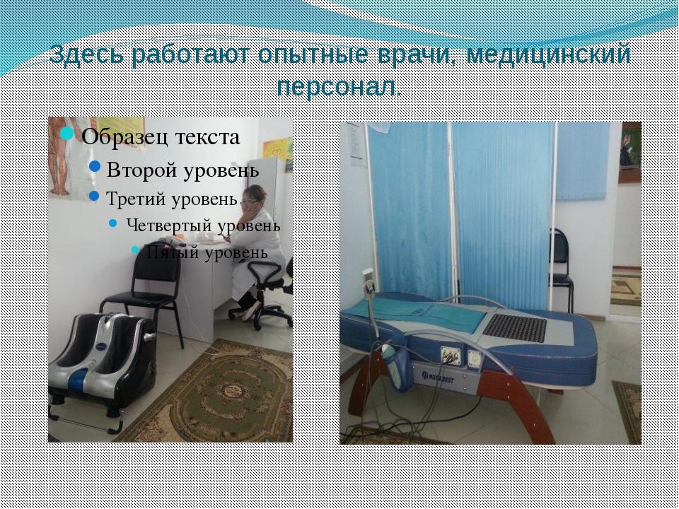 Здесь работают опытные врачи, медицинский персонал.