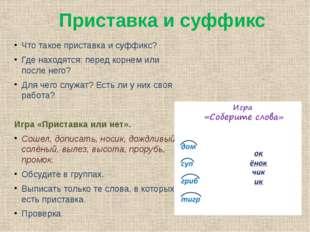 Приставка и суффикс Что такое приставка и суффикс? Где находятся: перед корне