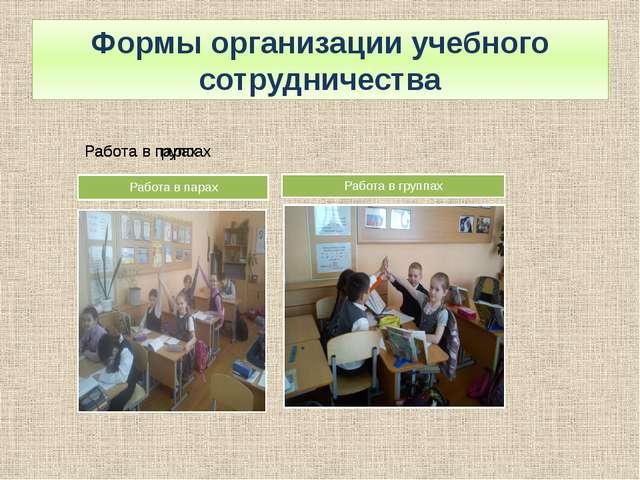 Формы организации учебного сотрудничества