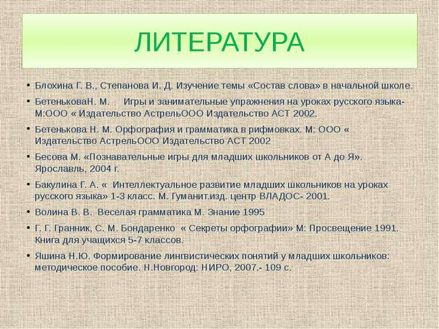 ЛИТЕРАТУРА Блохина Г. В., Степанова И. Д. Изучение темы «Состав слова» в нача...