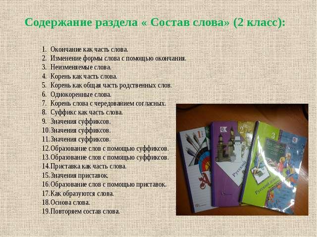 Содержание раздела « Состав слова» (2 класс):