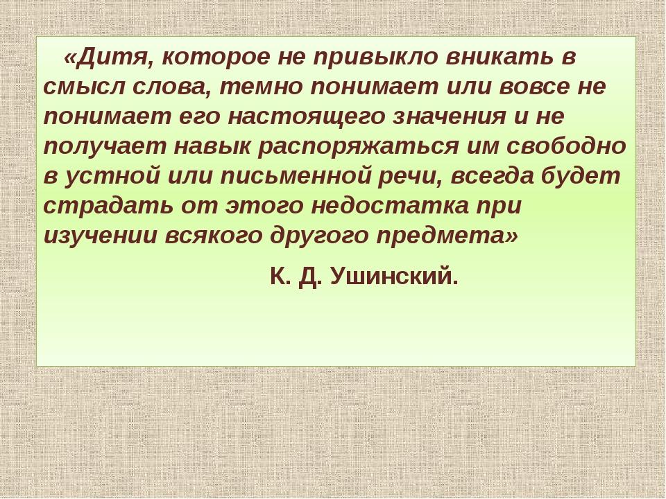 «Дитя, которое не привыкло вникать в смысл слова, темно понимает или вовсе н...