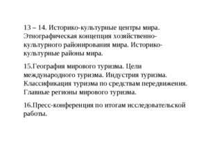 13 – 14. Историко-культурные центры мира. Этнографическая концепция хозяйстве