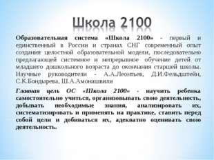 Образовательная система «Школа 2100» - первый и единственный в России и стран