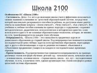Особенности ОС «Школа 2100»: - Системность. Дети с 3-х лет и до окончания шко