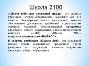 «Школа 2100» для начальной школы - это система учебников (учебно-методический
